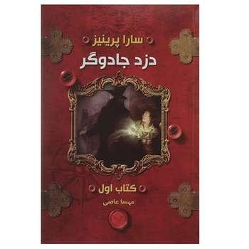 کتاب دزد جادوگر اثر سارا پرینیز - کتاب اول