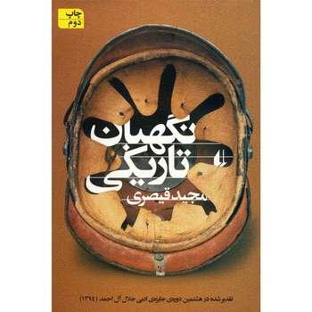 کتاب نگهبان تاریکی اثر مجید قیصری