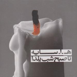 آلبوم موسیقی تا صبح شب یلدا اثر هوشنگ ابتهاج انتشارات کانون فرهنگی نی داوود
