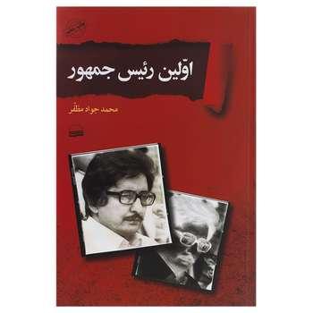 کتاب اولین رئیس جمهور اثر محمد جواد مظفر