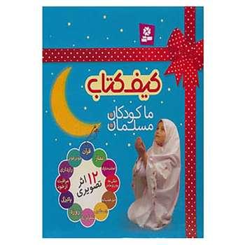 کتاب کیف کتاب ما کودکان مسلمان اثر مریم اسلامی