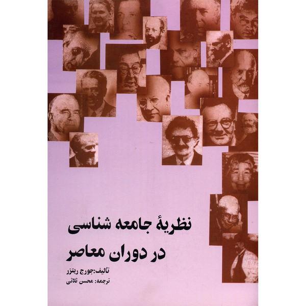 کتاب نظریه جامعه شناسی در دوران معاصر اثر جورج ریترز