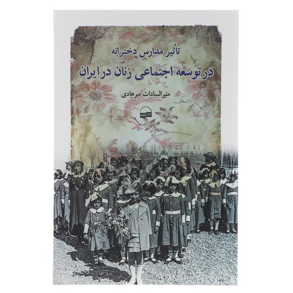 کتاب تاثیر مدارس دخترانه در توسعه اجتماعی زنان در ایران اثر منیر السادات میرهادی