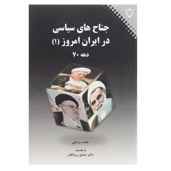 کتاب جناح های سیاسی در ایران امروز اثر حجت مرتجی