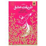 کتاب طریقت عشق اثر الیف شافاک thumb