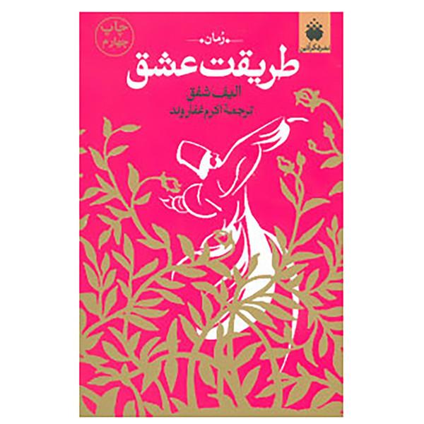 کتاب طریقت عشق اثر الیف شافاک