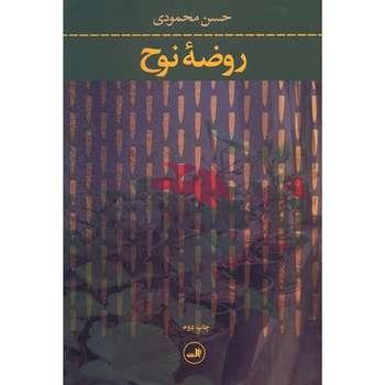 کتاب روضه نوح اثر حسن محمودی