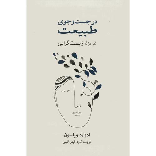 کتاب در جست و جوی طبیعت اثر ادوارد ویلسون