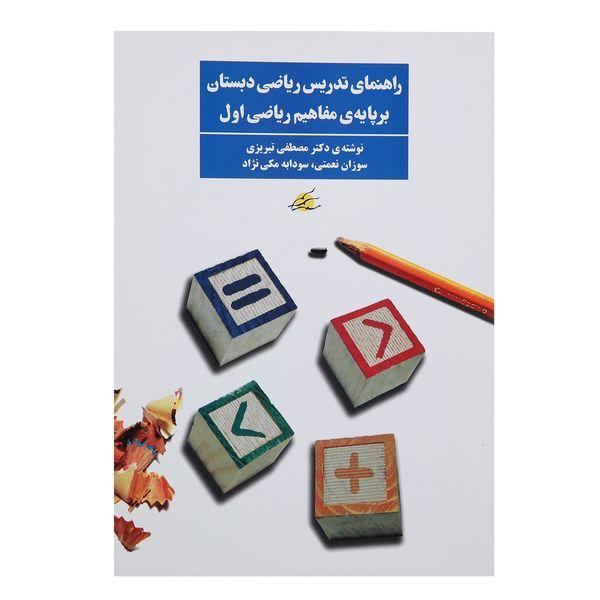 کتاب راهنمای تدریس ریاضی دبستان اثر مصطفی تبریزی