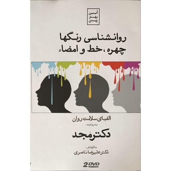 فیلم آموزشی روانشناسی رنگ ها، چهره، خط و امضا اثر محمد مجد