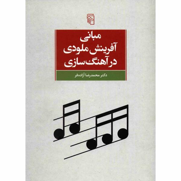 کتاب مبانی آفرینش ملودی در آهنگ سازی اثر محمدرضا آزاده فر