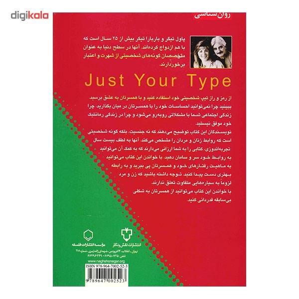 کتاب همسر مناسب شما اثر پاول تیگر main 1 2
