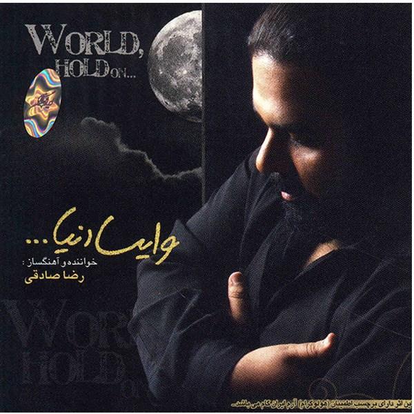 آلبوم موسیقی وایسا دنیا اثر رضا صادقی