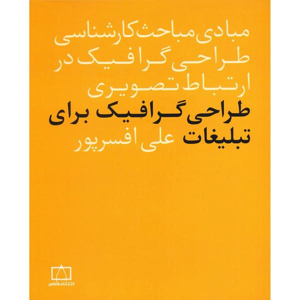 کتاب طراحی گرافیک برای تبلیغات اثر علی افسر پور