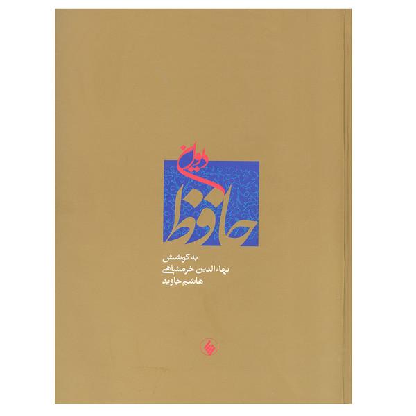 کتاب دیوان حافظ اثر بها الدین خرمشاهی و هاشم جاوید انتشارات فرزان روز