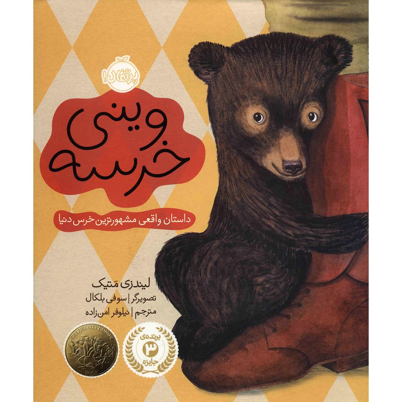 خرید                      کتاب وینی خرسه اثر لیندزی متیک