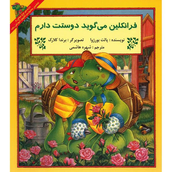 کتاب فرانکلین می گوید دوستت دارم اثر پالت بورژوا