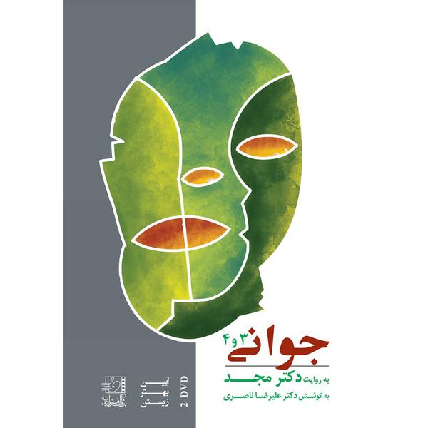 فیلم آموزشی جوانی 3 و 4 اثر محمد مجد