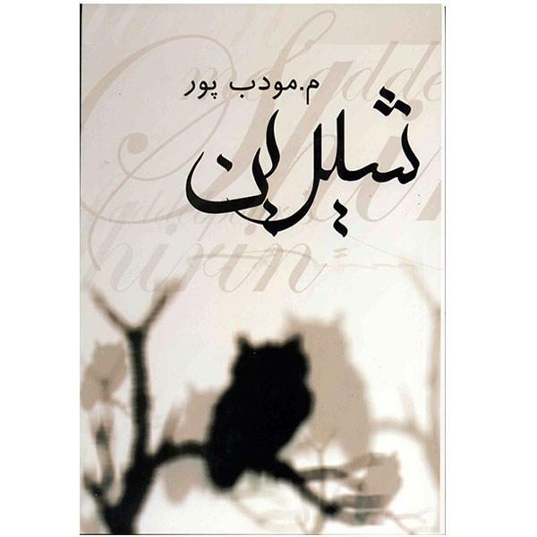 کتاب شیرین اثر م. مودب پور