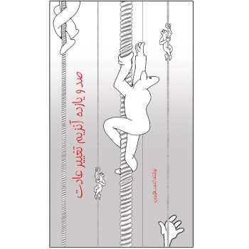 کتاب صد و یازده آنزیم تغییر عادت اثر احمد هژبری