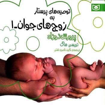 کتاب پرورش نوزاد اثر تریسی هاگ