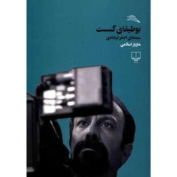کتاب بوطیقای گسست اثر مازیار اسلامی