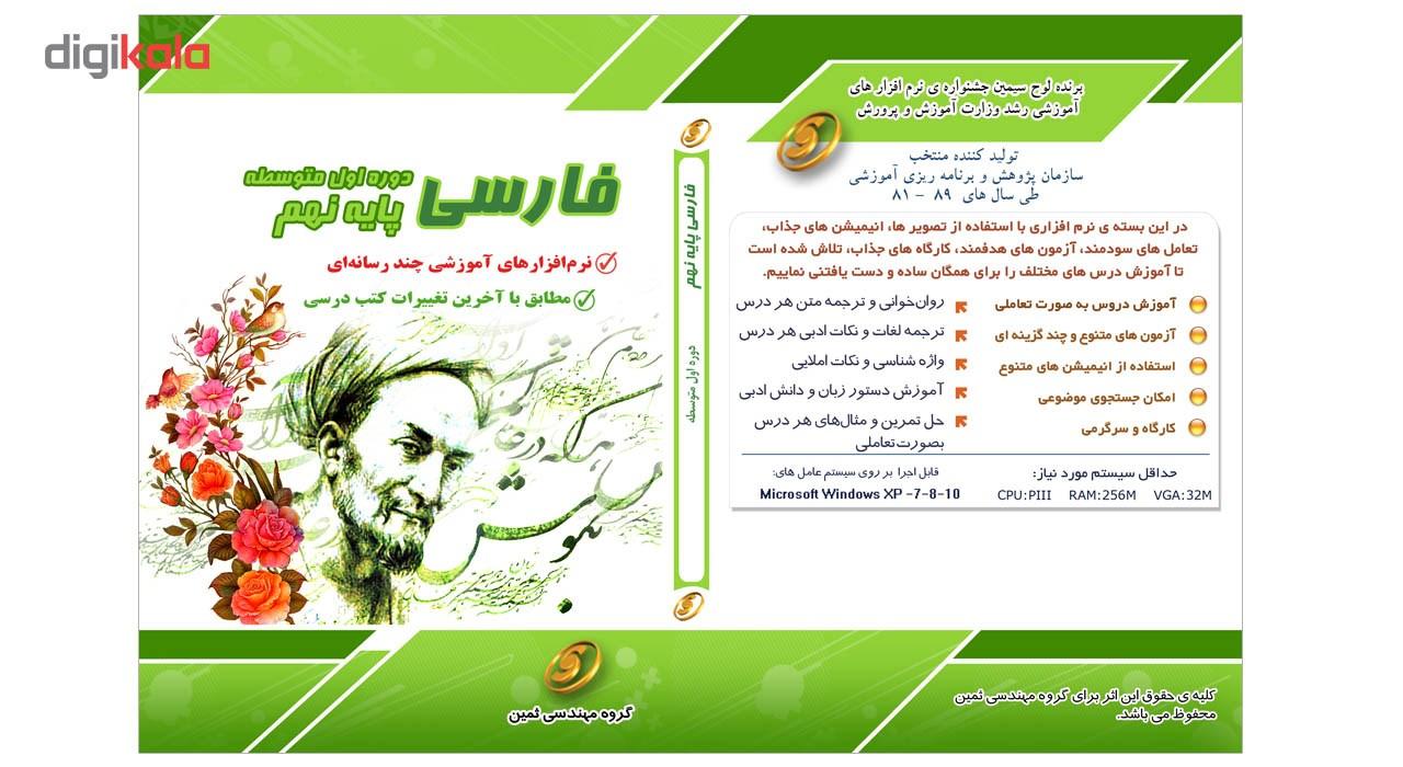نرم افزار آموزشی فارسی نهم نشر گروه آموزشی ثمین