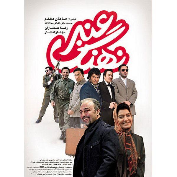 فیلم سینمایی نهنگ عنبر اثر سامان مقدم