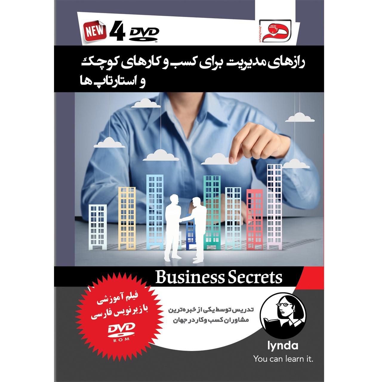 فیلم آموزشی رازهای مدیریت برای کسب و کارهای کوچک