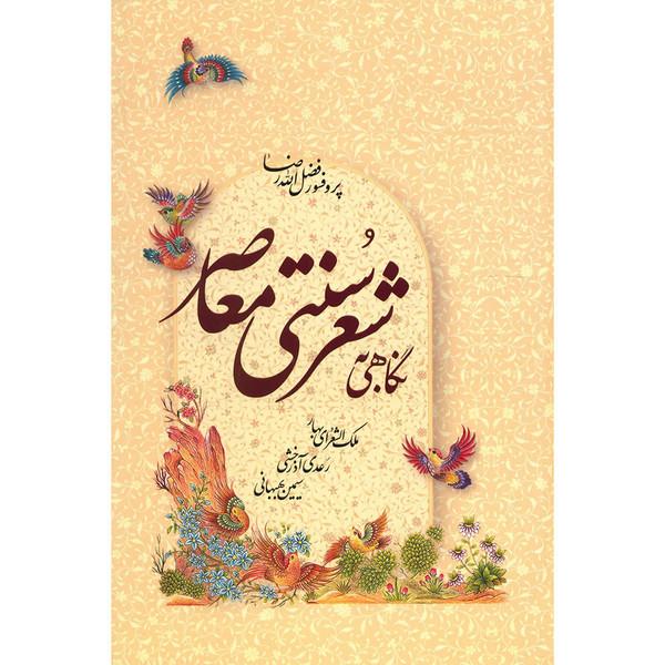 کتاب نگاهی به شعر سنتی معاصر اثر فضل الله رضا