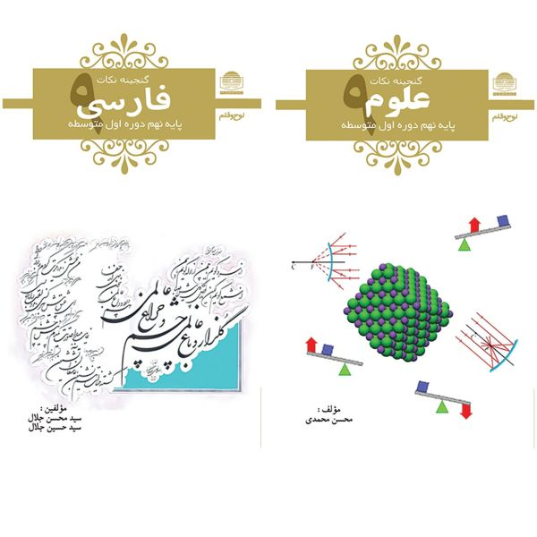 کتاب جیبی فارسی و علوم پایه نهم دوره اول متوسطه نشر لوح و قلم 2 عددی
