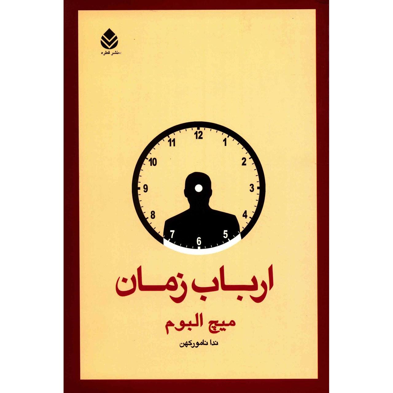 کتاب ارباب زمان اثر میچ البوم