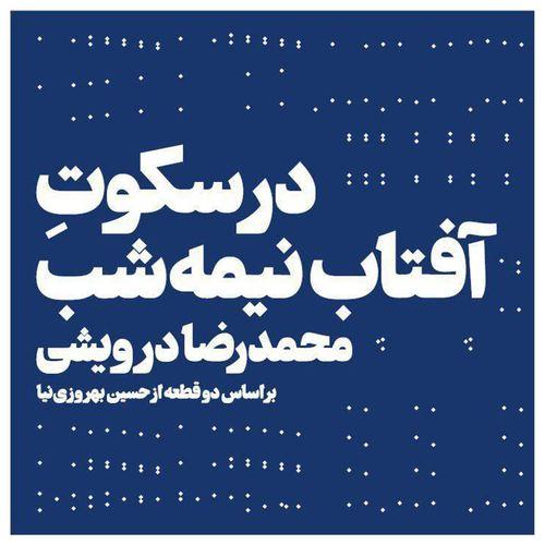آلبوم موسیقی در سکوت آفتاب نیمه شب اثر محمدرضا درویشی