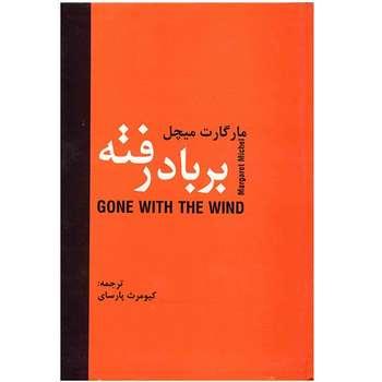 کتاب بر باد رفته اثر مارگارت میچل