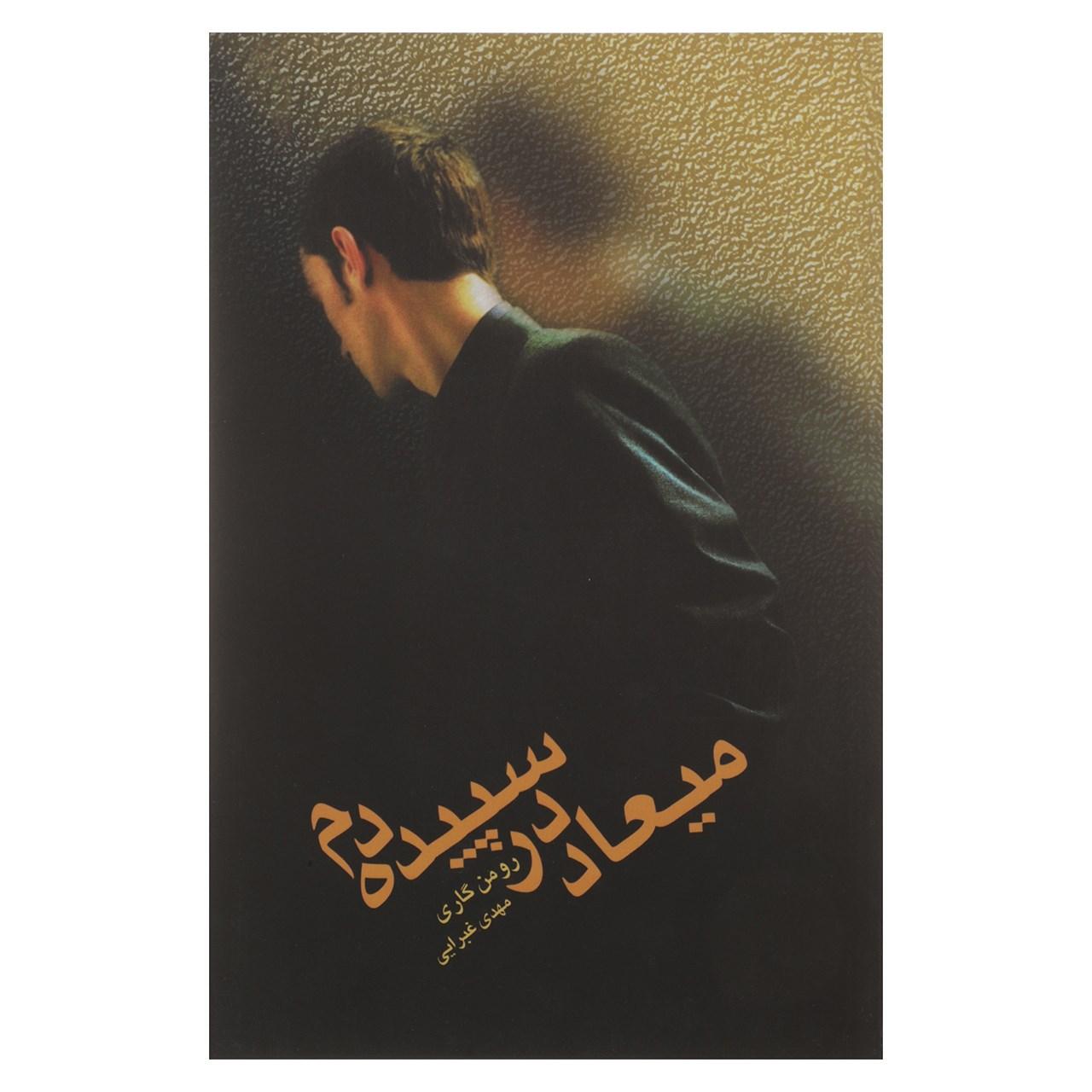 کتاب میعاد در سپیده دم اثر رومن گاری