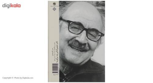 کتاب دکتر شفیعی کدکنی چه می گوید اثر حسن گل محمدی