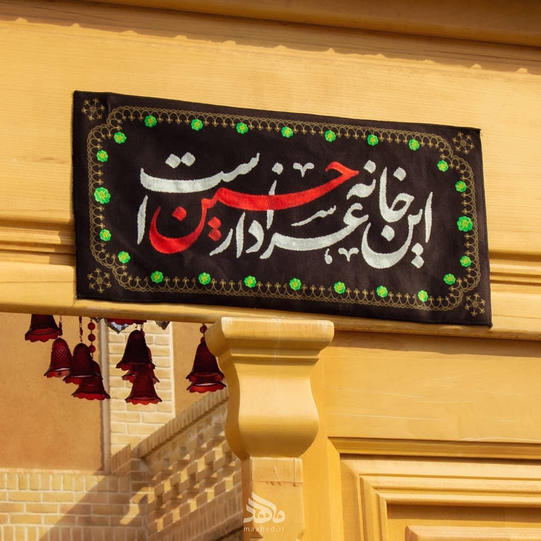 خرید                      پرچم طرح این خانه عزادار حسین است مدل محرم کد 00201354