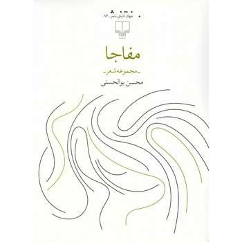 کتاب مفاجا اثر محسن بوالحسنی