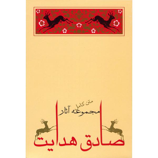 کتاب مجموعه آثار صادق هدایت - ده جلدی