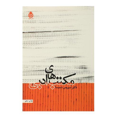 کتاب مکتب های ادبی اثر سیروس شمیسا