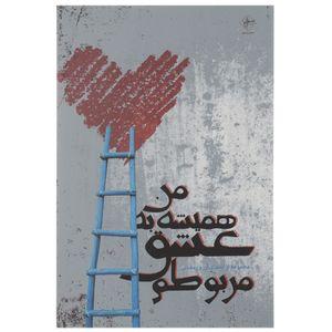 کتاب من همیشه به عشق مربوطم اثر آرزو رمضانی