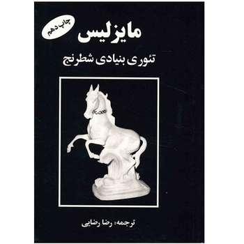 کتاب مایزلیس، تئوری بنیادی شطرنج اثر مایزلیس ایلیالوویچ