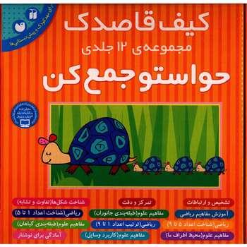 کتاب حواستو جمع کن اثر فهیمه سیدناصری - 12 جلدی