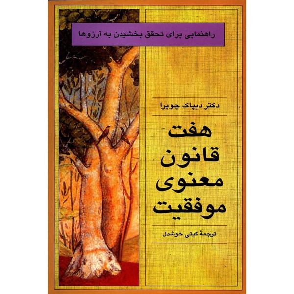 کتاب هفت قانون معنوی موفقیت اثر دیپاک چوپورا