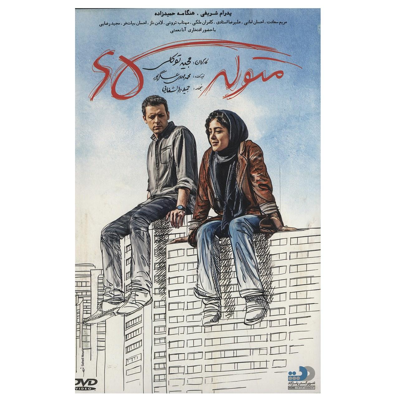 فیلم سینمایی متولد 65 اثر مجید توکلی