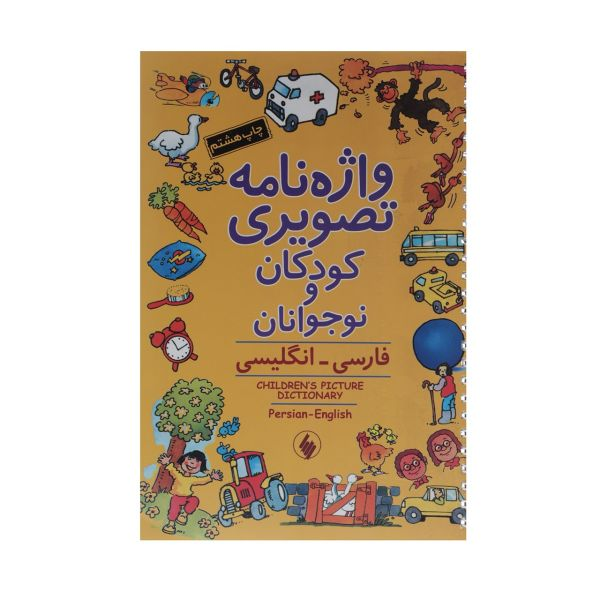 کتاب واژه نامه تصویری کودکان و نوجوانان اثر کالین کلارک