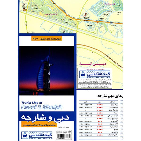 نقشه سیاحتی و گردشگری شهر دوبی و شارجه