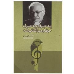 کتاب یه حرف یه حرف حرفای من کتاب شد اثر محمدعلی بهمنی