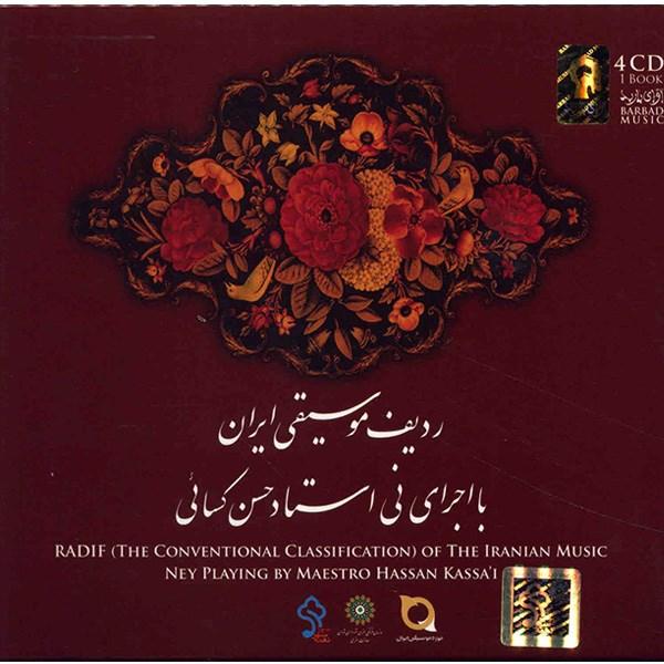 آلبوم موسیقی ردیف موسیقی ایران - حسن کسائی