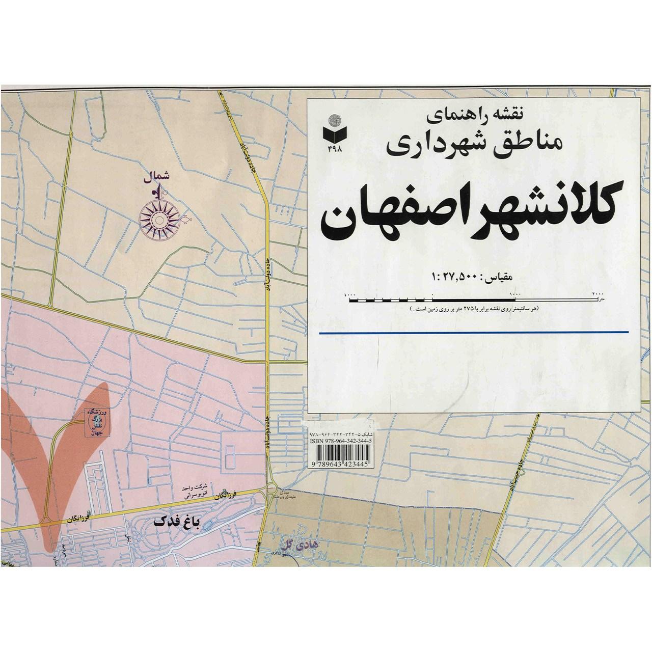 نقشه راهنمای مناطق شهرداری کلانشهر اصفهان